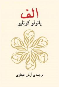 رمان الف، اثر پائولو کوئلیو، ترجمه آرش حجازی